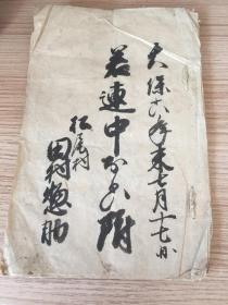 天保六年(1835年)手抄《若连中**附》一薄册全,应该是某种日本戏剧的剧本文章,精美草书