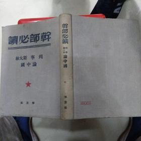 列宁丶斯大林论中国〈布面精装本〉