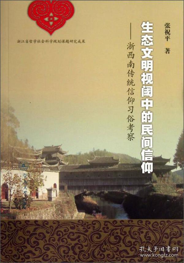 9787566805560生态文明视阈中的民间信仰:浙西南传统信仰习俗考察