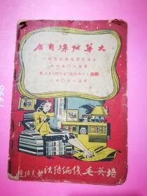 培英毛线编结法(民国三十六年版)