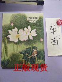 正版现货!诚轩中国书画二 2014年11月拍卖会【实物拍摄】