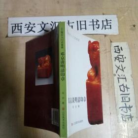 邓京谈明清印章