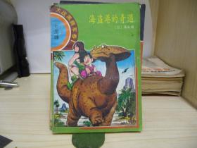 七龙珠大战黑绸军卷(1)海盗港的奇遇:32开,一版一印