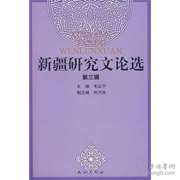 新疆研究文论选(第3辑)