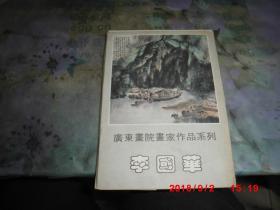 明信片:广东画院画家作品系列--李国华--明信片(10张)