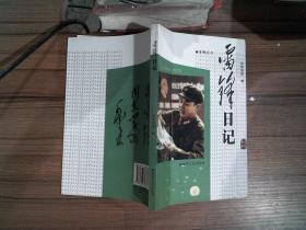 雷锋丛书:雷锋日记,。,。