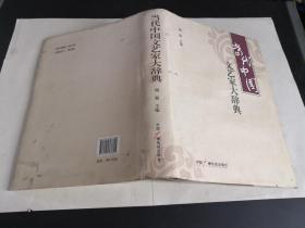 当代中国文艺家大辞典(精装)