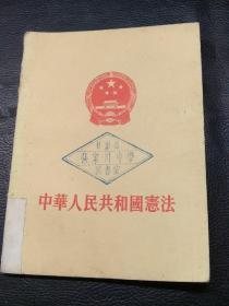 中华人民共和国宪法,1954年北京