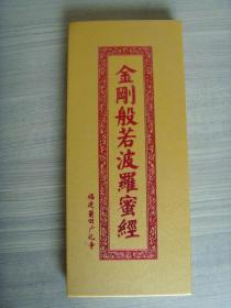 《金刚般若波罗蜜经》是大乘佛教的重要经典。全称《能断金刚般若波罗蜜多经》