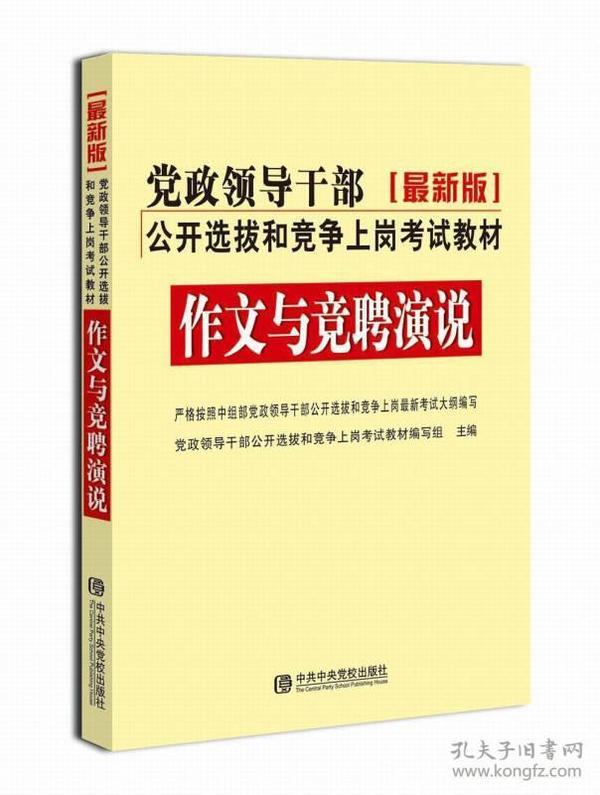 党政领导干部公开选拔和竞争上岗考试教材  作文与竞品演说