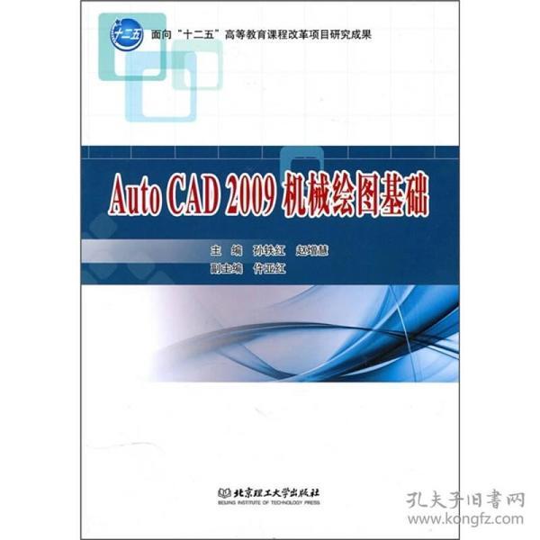 AutoCAD2009机械绘图基础