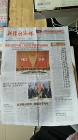 新疆经济报  2017年8月1日(热烈庆祝中国人民解放军建军90周年)