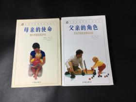 哈佛家庭教育经典译丛:早期文字教育、父亲的角色、儿童心智、幼年语言、童年友谊、涂鸦、母亲的使命(7册合售)