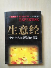 生意经.中国卷:中国十大商帮的经商智慧