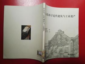 山东坊子近代建筑与工业遗产