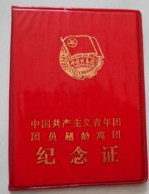团员超龄离团纪念证