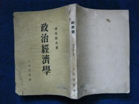 政治经济学 (51年3版53年4印)