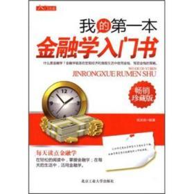 9787563931378我的第一本金融学入门书