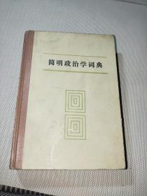 简明政治学词典