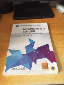 Java物联网程序设计基础