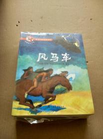 红松鼠文学书(6本合售)未拆封