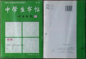 中学生字帖·欧体(10印)