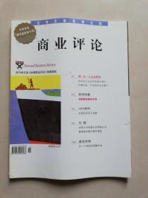 商业评论2006.10