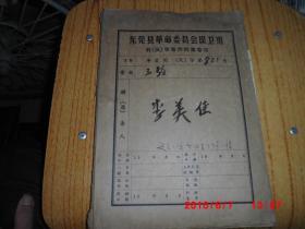东莞县革命委员会保卫组  档案  宗卷