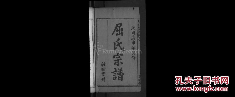 屈氏宗谱 [9卷,首1卷]