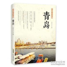 青岛-中国人文之旅