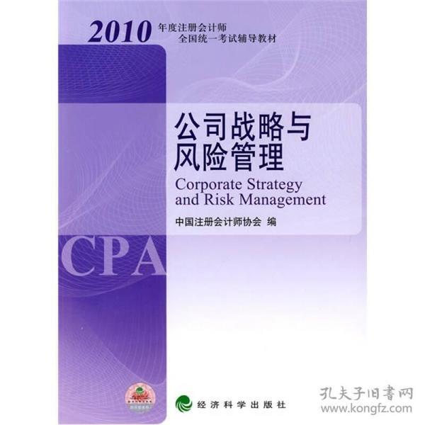 9787505891654公司战略与风险管理