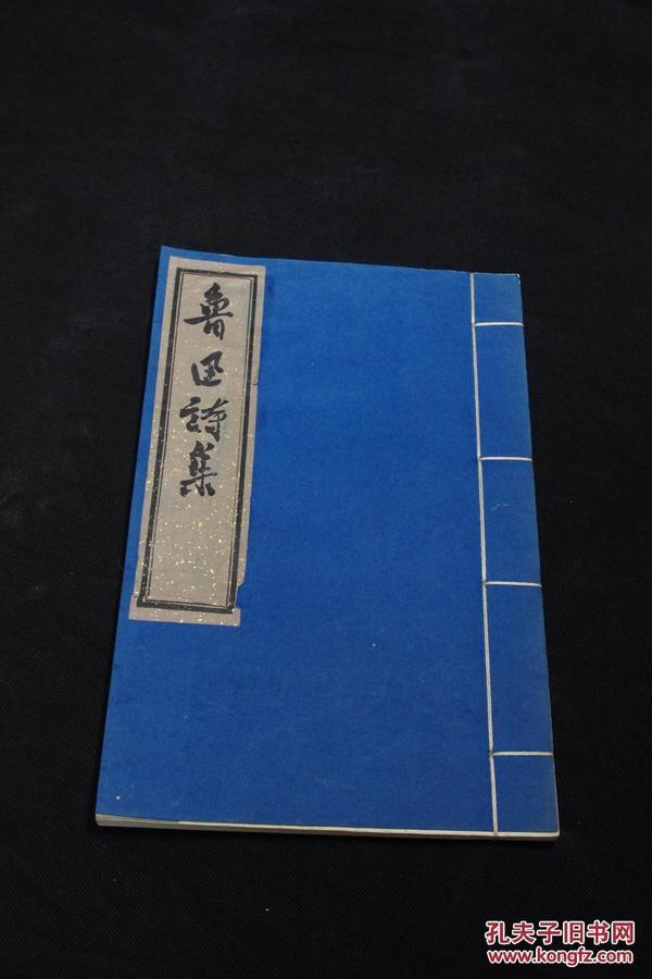 《鲁迅诗集》 胡愈之毛笔签赠高杉一郎 1959年文物出版社木刻本 白纸小16开一册全