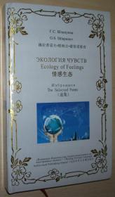 施拉普诺夫 根纳吉 谢苗诺维奇 情感生态 诗选集 16开豪华精装镶金边含光盘 俄英中文对照