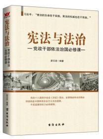 宪法与法治--党政干部依法治国必修课