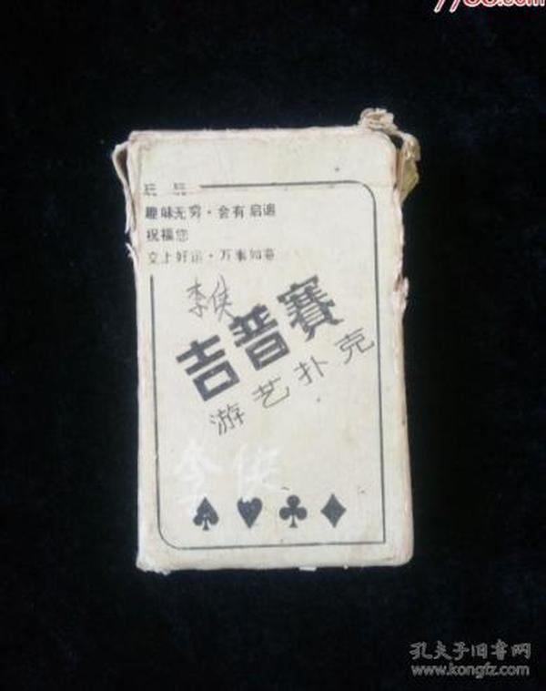 吉普赛游艺扑克