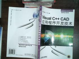 VisualC++CAD应用程序开发技术cad快捷键标注座标图片