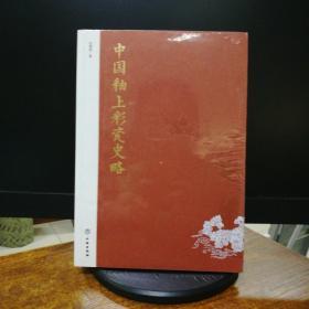 中国釉上彩瓷史略