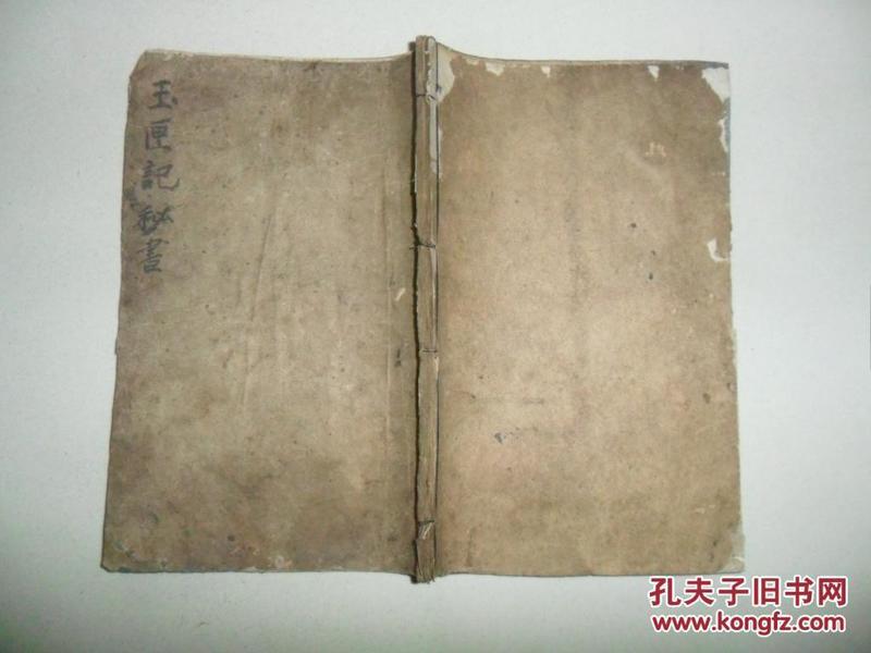 (清代-民国)《增广玉匣记家用秘书》,全一册