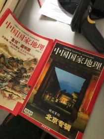 中国国家地理 2001.6   中国国家地理 2002.11【2册】