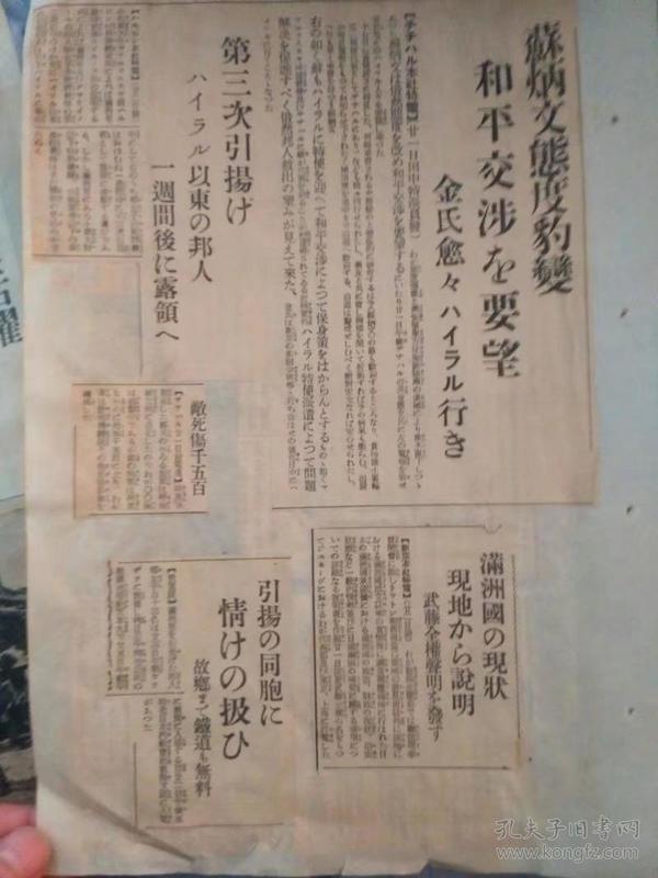 日本侵华时期,抗日名将苏炳文,满洲里,齐齐哈尔,简报一套。
