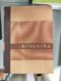 (正版现货~)松江残疾人工作志9787532572427