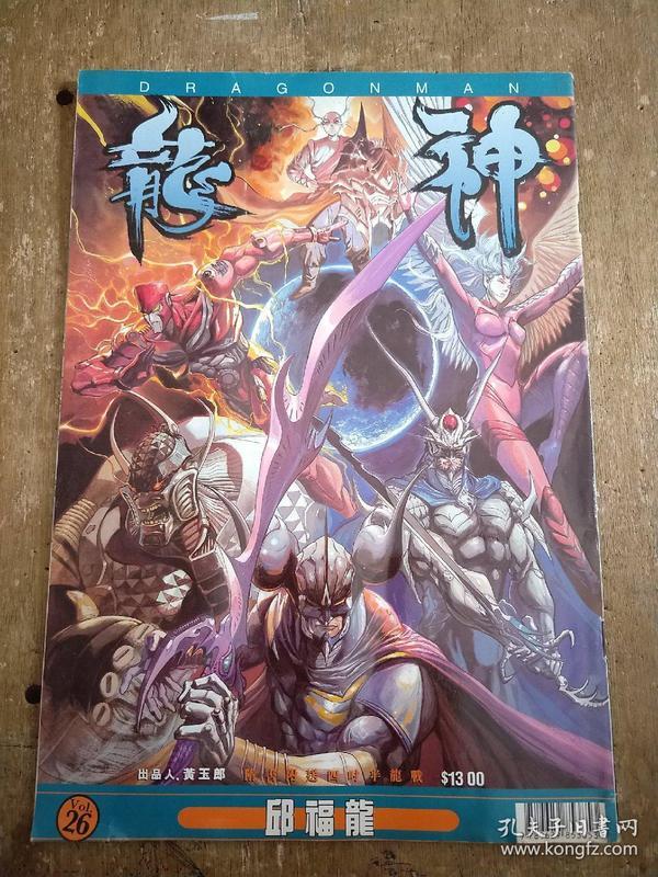 龙神26 (16开本原版漫画)