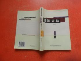 国际公法 【修订版】