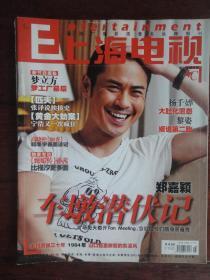 上海电视2012-4C周刊4月19日封面郑嘉颖,封底郭德刚