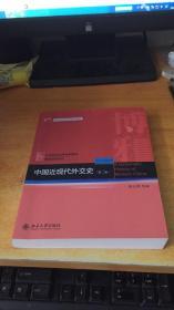 21世纪政治学规划教材·国际政治系列 中国近现代外交史(第二版)