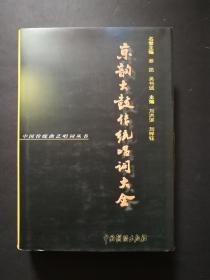 京韵大鼓传统唱词大全(精装厚册)