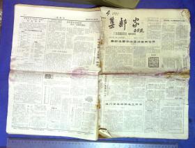 100010347  集邮家  1985年第4套10张