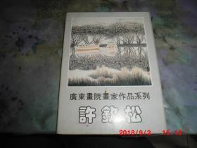 明信片:中国当代版画家.许钦松专辑(6张全)