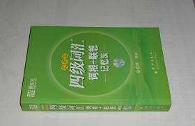 乱序版四级词汇词根+联想记忆法  2011年 带光盘
