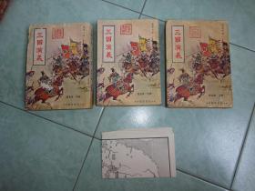 竖繁《三国演义》上中下,带插图地图,香港广智书局老版